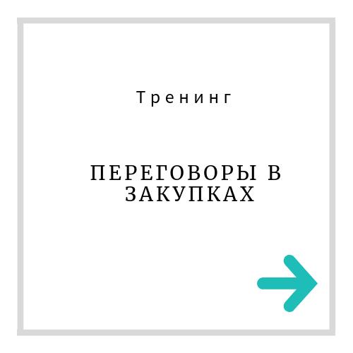 Тренинг Переговоры с поставщиком Натальи Уразовой